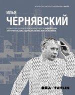 Илья Чернявский.Архитектура советского модернизма
