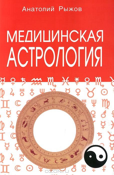 Медицинская астрология. А.Н. Рыжов. - 3-e изд.