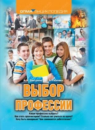 Дмитриева. Выбор профессий. / Ивашкова.