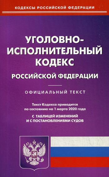 Уголовно-исполнительный кодекс РФна 01.03.20