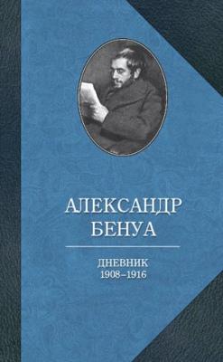 Дневник, 1908-1916. Воспоминания о русском балете