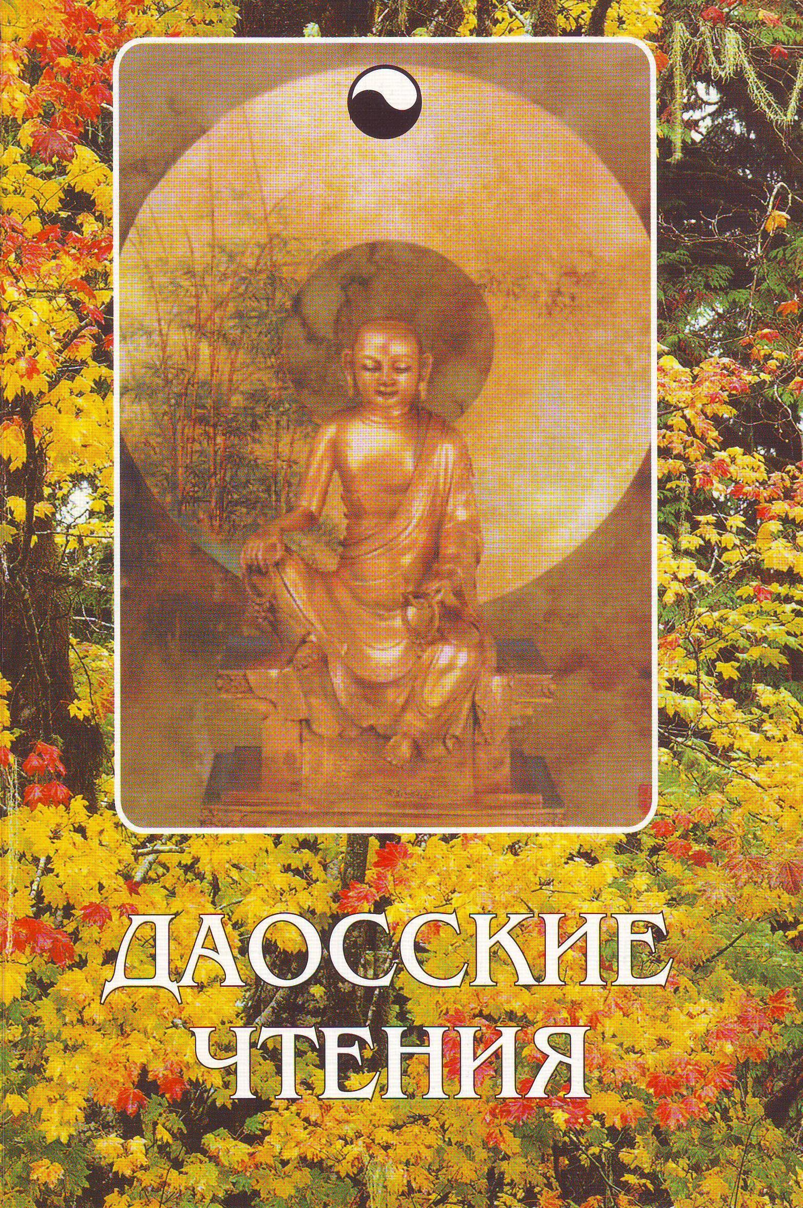 Даосские чтения: Изречения древнекитайских мудрецов