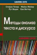 Методы анализа текста и дискурса / пер.с нем.