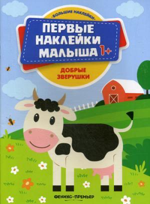 Добрые зверушки: книжка с наклейками; сер. Первые наклейки малыша 1+; ISBN 978-5-222-31952-9