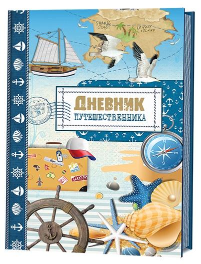 Дневник путешественника. Море.