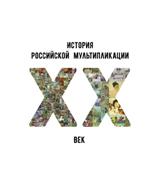 История российской мультипликации. ХХ век.