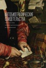 Автобиографические свидетельства. Перспективы междисциплинарных исследований