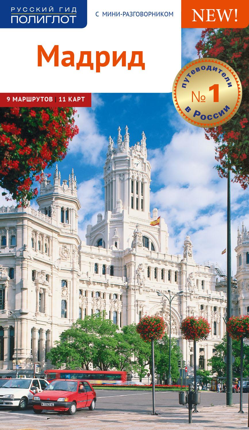 Мадрид.Путеводитель с мини-разговорником