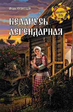 НРУС Беларусь легендарная (12+)