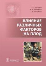 Влияние различных факторов на плод / Л. А. Озолиня, И. В. Бахарева, А. В. Тягунова. — М. : ГЭОТАР-Медиа, 2017. — 224 с. : ил.
