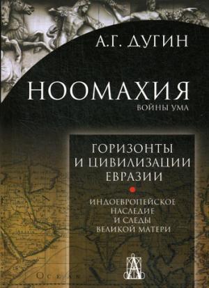Ноомахия: войны ума. Горизонты и цивилизация Евразии. Индоевропейское наследие и следы Великой матери