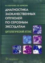Диагностика злокачественных опухолей по серозным экссудатам.Цитологический атлас