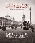 Санкт-Петербург в старых фотографиях