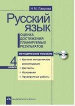 Русский язык. 4 класс. Оценка достижения планируемых результатов. Методическое пособие (+ CD)