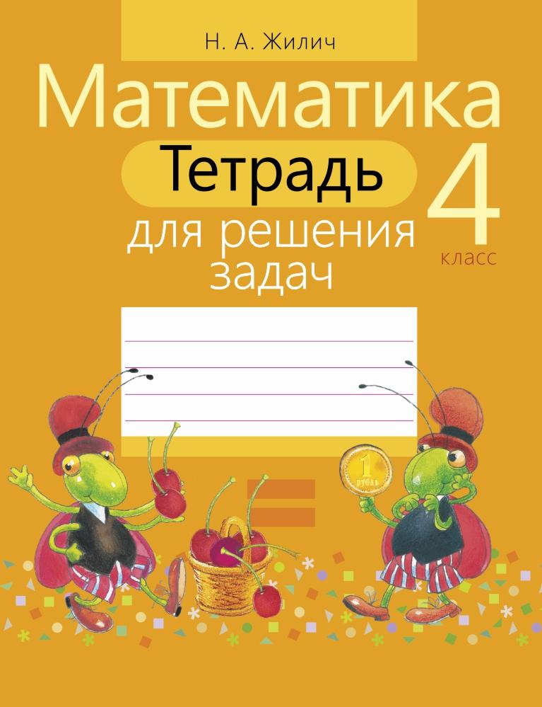 Математика. 4 класс. Тетрадь для решения задач