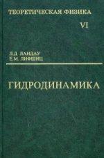 Теоретическая физика. В 10 т. Т. 6: Гидродинамика. 6-е изд., испр. Ландау Л.Д., Лифшиц Е.М., под ред. Питаевского Л.П.