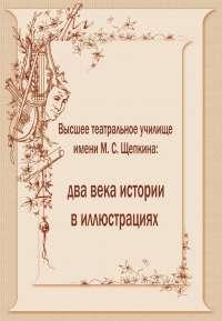 Высшее театральное училище им.Щепкина.Два века истории в иллюстрациях