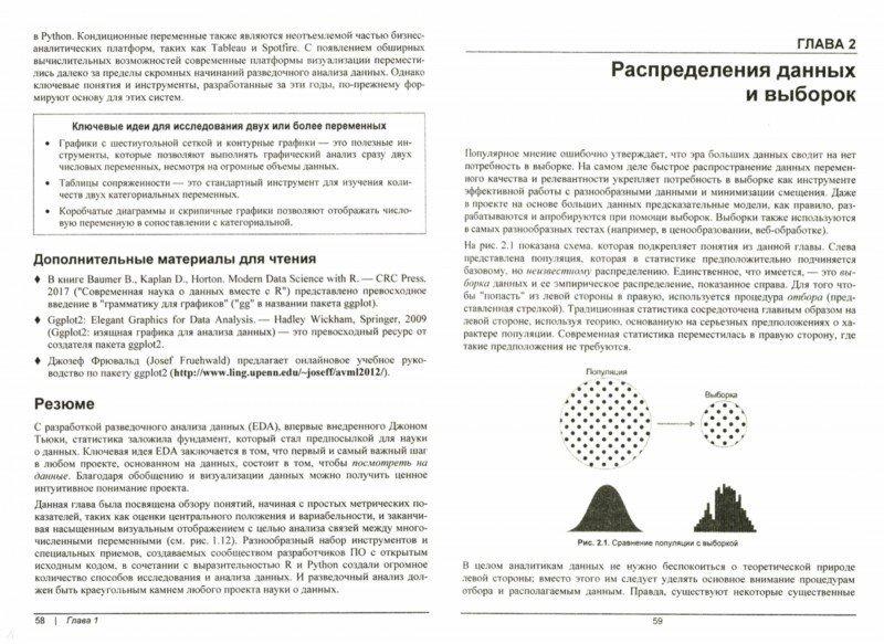Практическая статистика для специалистов Data Science. 2-е изд., перераб.и доп