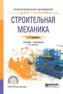 Строительная механика 2-е изд. , пер. И доп. Учебник и практикум для спо