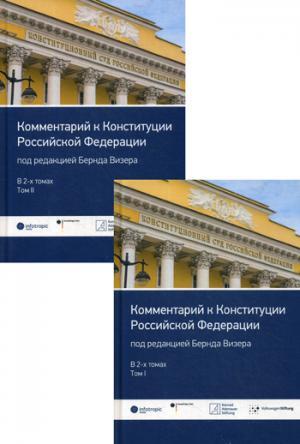Комментарий к Конституции РФ В 2-х томах(Комплект)