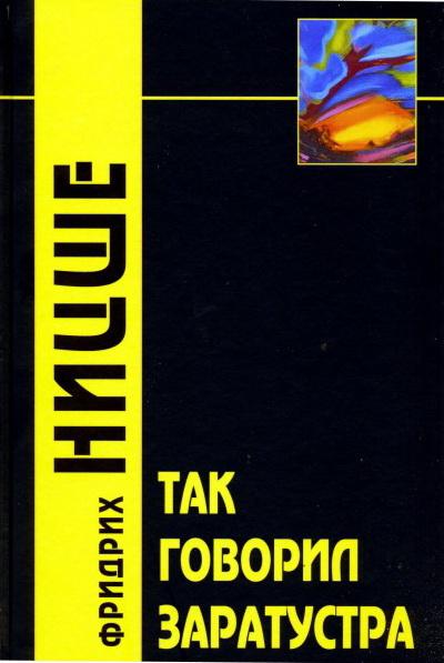 Так говорил Заратустра: Книга для всех и для никого. 2-е изд. Ницше Ф.