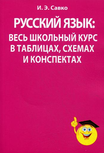 Русский язык: весь школьный курс в таблицах, схемах и конспектах