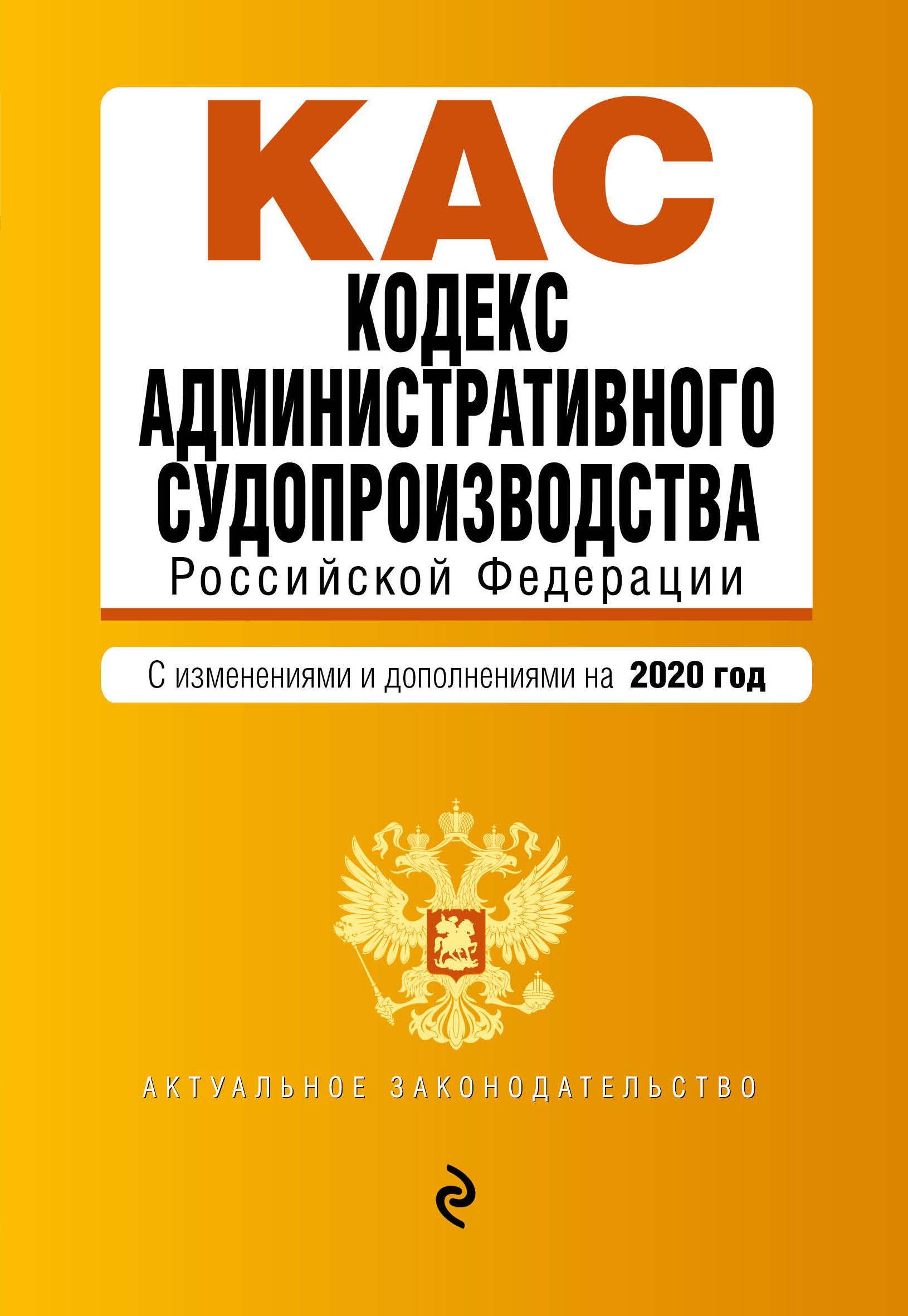 Кодекс административного судопроизводства РФ. Текст с посл. изм. и доп. на 2020 г.
