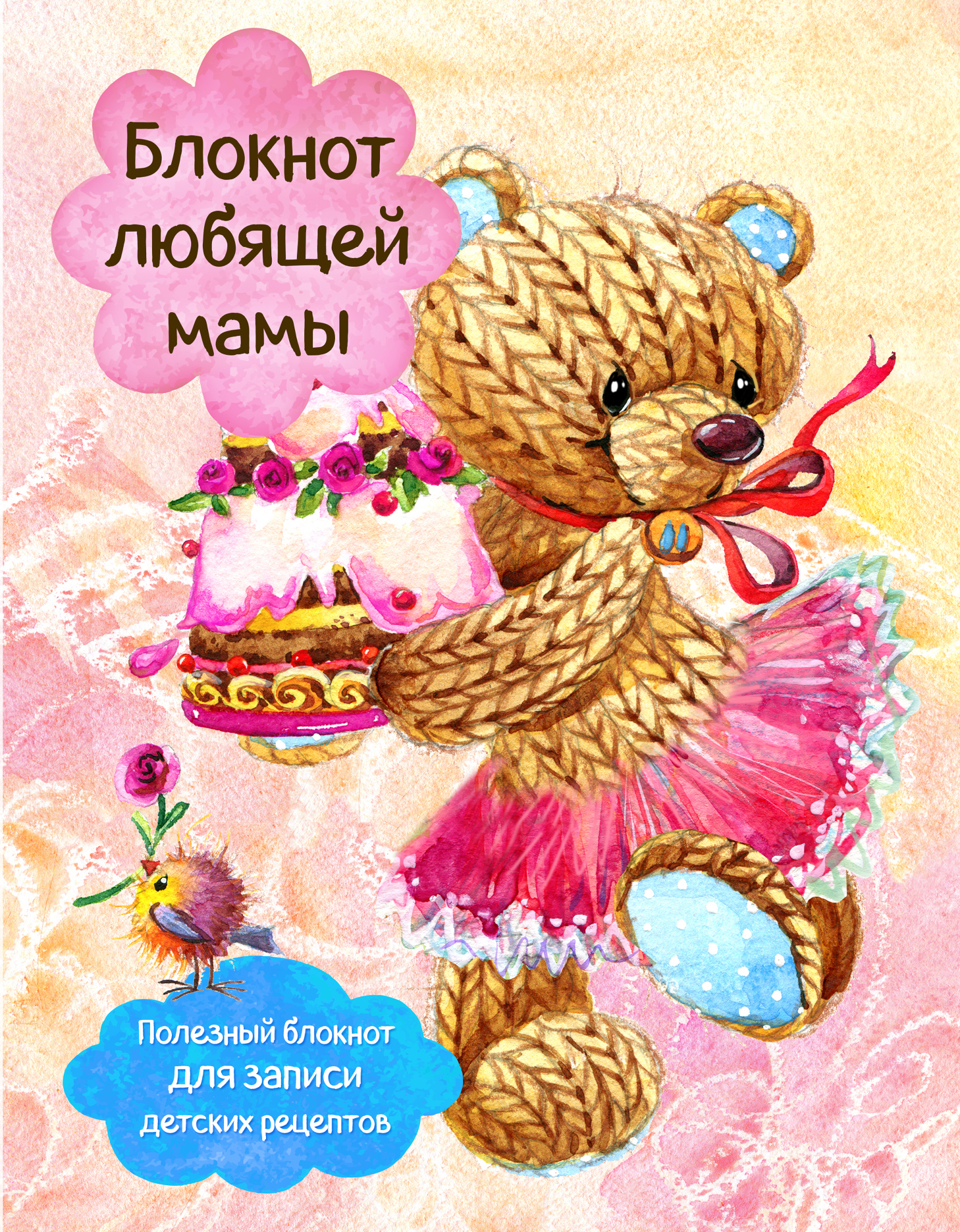 Блокнот любящей мамы. Полезные блокноты для записи детских рецептов (Торт и розы)