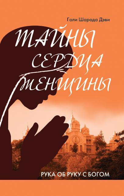 Тайны сердца женщины. Рука об руку с Богом (2-е изд.)