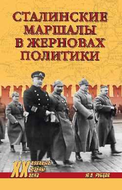 ХХ NEW Сталинские маршалы в жерновах политики (12+)