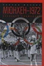 Мюнхен - 1972. Кровавая Олимпиада