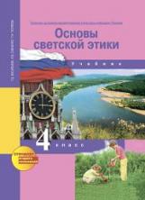 Основы светской этики 4кл [Учебник] ФП
