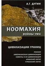 Ноомахия:войны ума.Цивилизация границ