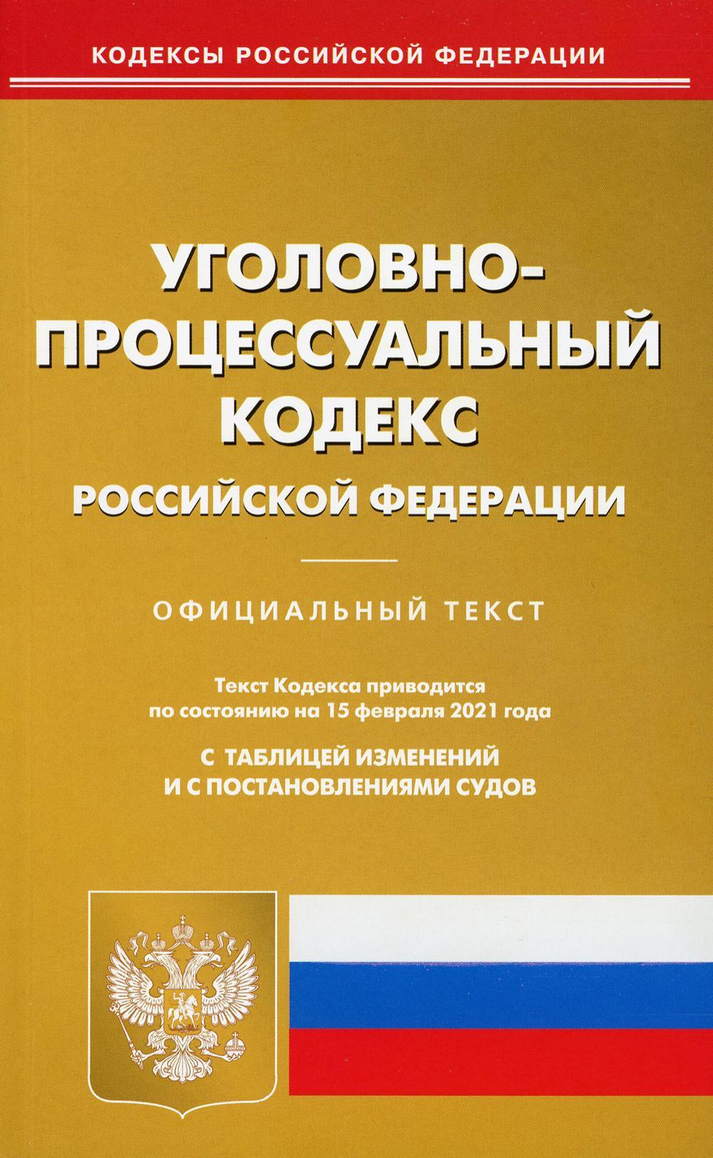 Уголовно-процессуальный кодекс РФ на 15.02.2021