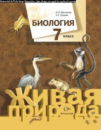 Биология. 7 кл. Учебник.