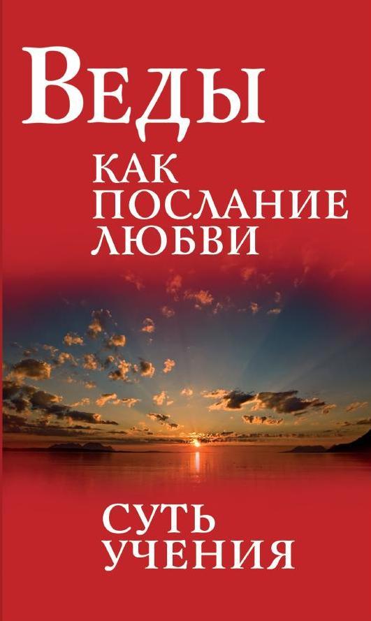 Веды как послание любви. Суть учения. 3-е изд.