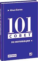 101 совет по мотивации