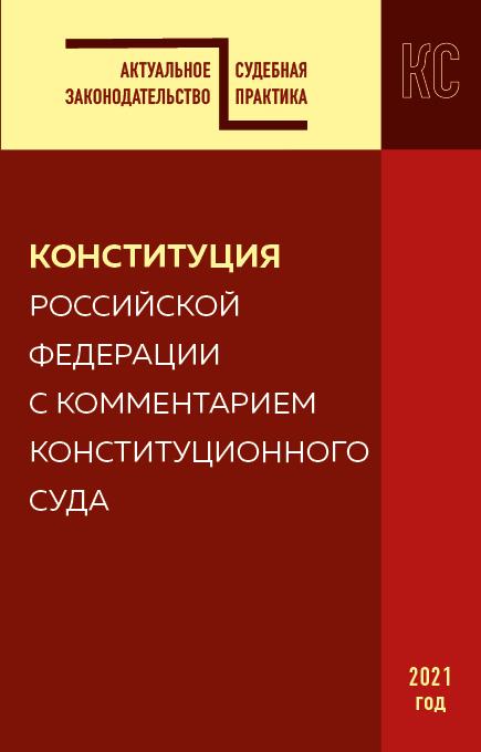 Конституция РФ с комментарием Конституционного суда. Редакция 2021 г.