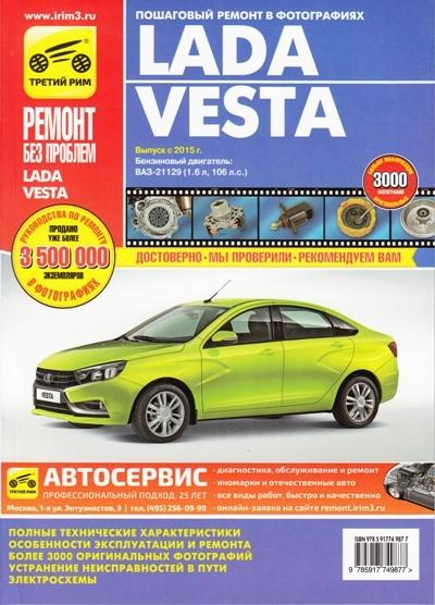 Lada Vesta. Выпуск с 2015 г. Бензиновый двигатель. Руководство по ремонту, электросхемы, инструкция по эксплуатации