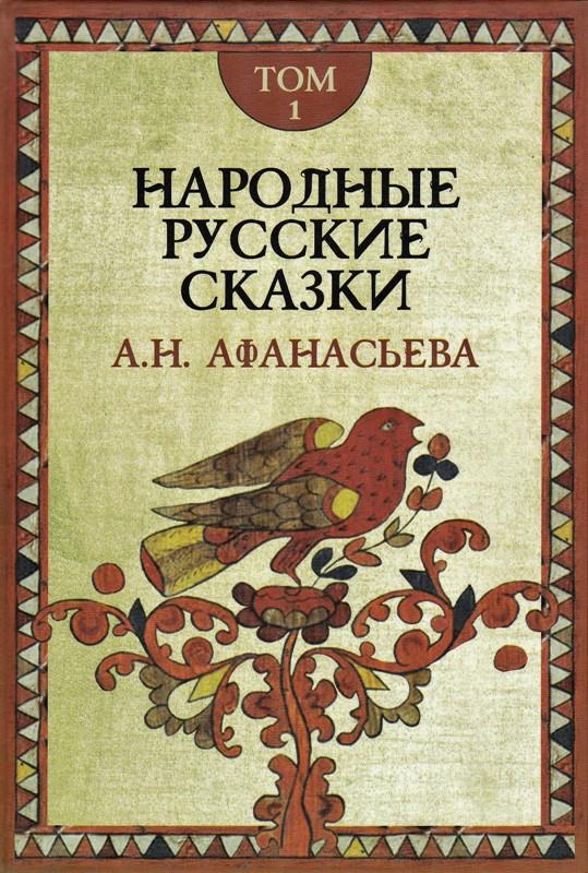 Народные русские сказки Афанасьева. В 3-х том