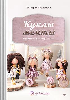 Куклы мечты: выкройки и мастер-классы