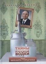 Тайны русской водки.Эпоха Михаила Горбачева