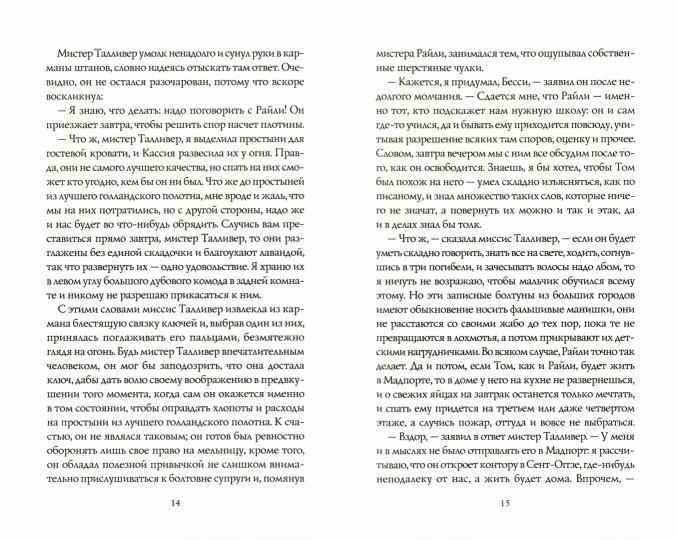Мельница на Флоссе: роман