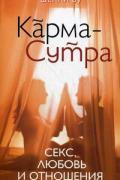Карма-Сутра: Секс, любовь и отношения в стиле дзен