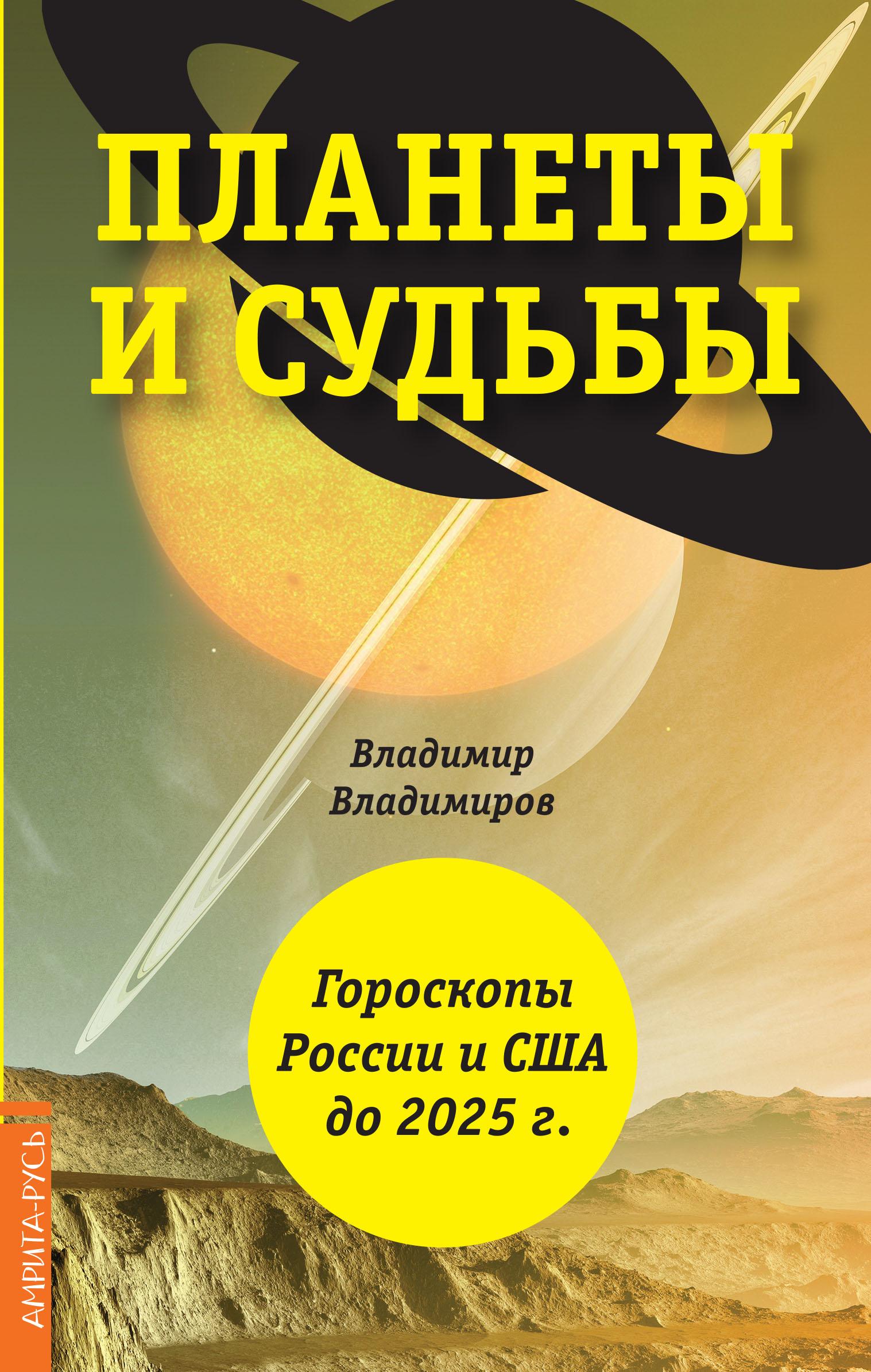 Планеты и судьбы. Гороскопы России и США до 2025 г