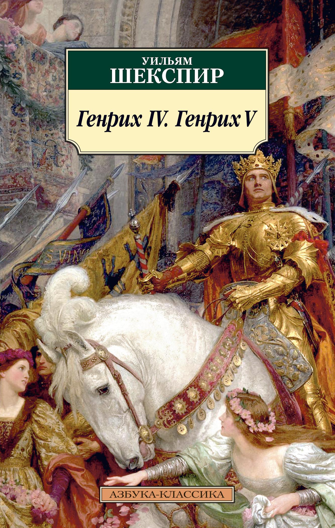 Генрих IV. Генрих V