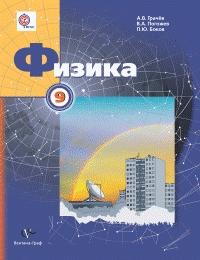 Физика. 9 класс. Учебник.
