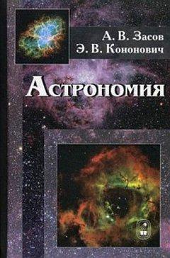 Астрономия: учебное пособие. 2-е изд., испр.и доп. Засов А.В.