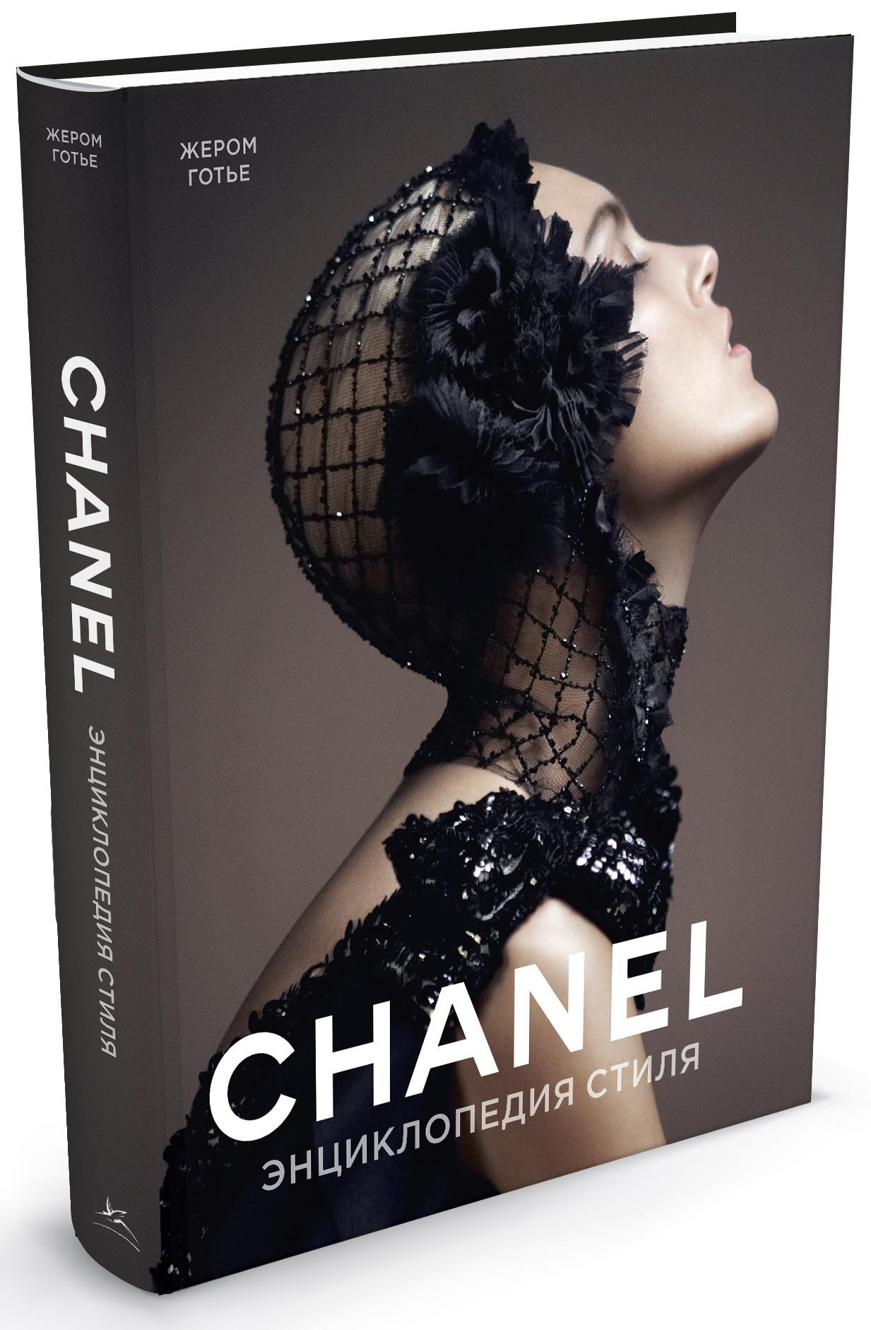 Шанель. Энциклопедия стиля