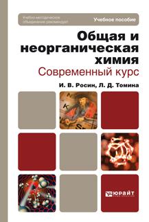 Общая и неорганическая химия. Современный курс: учебное пособие для бакалавров